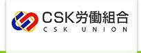 CSK労働組合